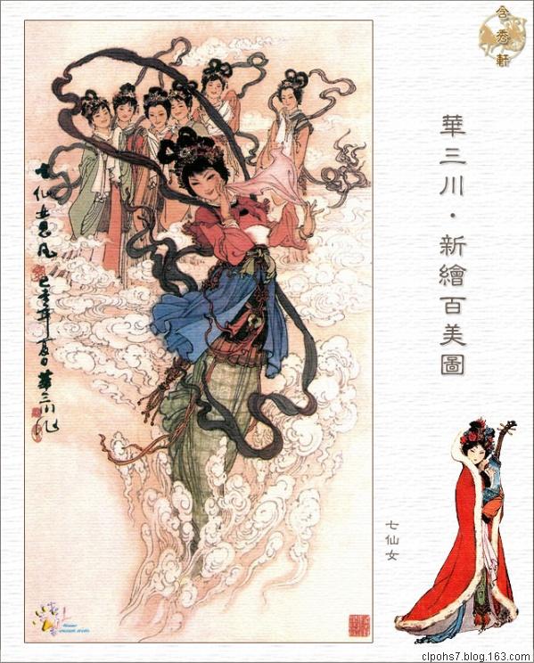 华三川精品百美图 - 香儿 - 香儿