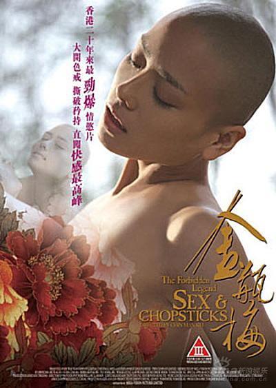 情色《金瓶梅》香港上映 将挑战三级经典(组图) - 潇彧 - 潇彧咖啡-幸福咖啡