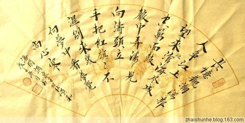 原创 翟顺和的字 宋诗潘阆 洒泉子 - 翟顺和 - 悠然见南山
