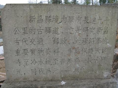 天姥碑、古驿道 - 过客 - 过客的碎屑