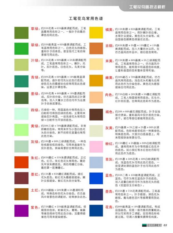 国画颜色的调配方法 - 清云 - 清云
