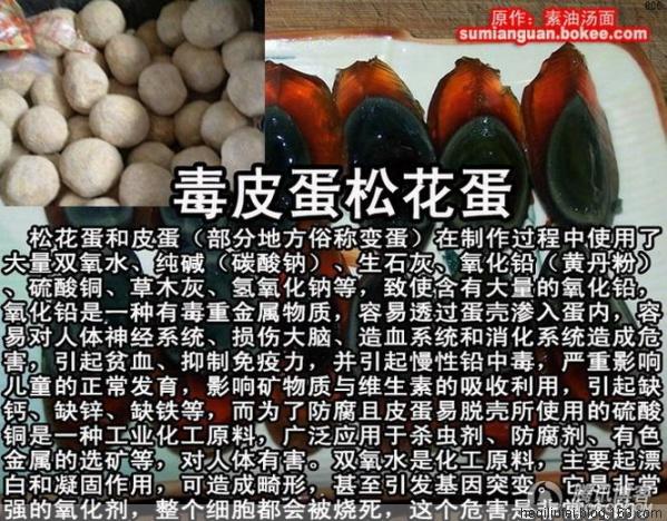 触目惊心!生活中的50种毒食品全曝光 - 迷惘 - 迷惘的博客