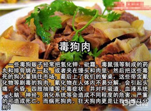 【转载】毒死中国人的食品 - 登高 - 登高的博客