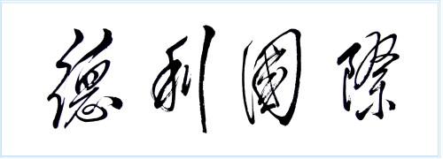 为德利公司行书题字 - guowz2008 - 郭文章毛体书法