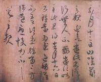 王羲之 - zyltsz196947 - zyltsz196947的博客