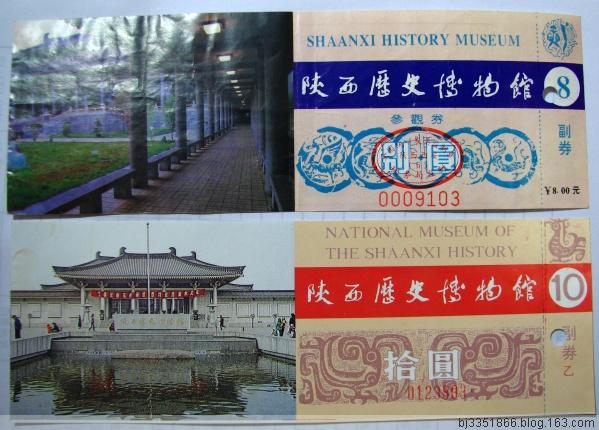 我收藏的门票(陕西-1) - 真奇石苑 - 真奇石苑—刘保平的博客