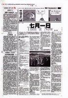 世紀版 - 马家辉 - 稿紙以外