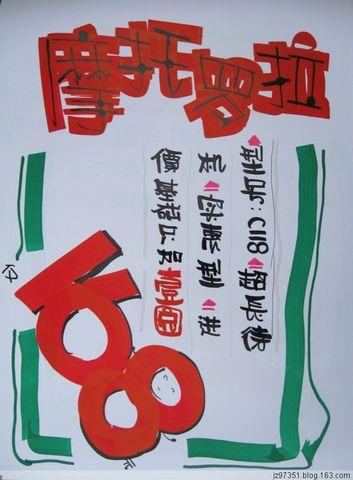 手机海报/手绘手机pop海报/超市pop海报
