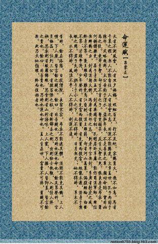 """论 命——吕蒙正(宋) - 愚人 - 愚人:""""南海是中国的!犯我者虽远必诛!"""""""