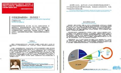 32期《能源战略》--中国能源消费增长 - urbanchina - 《城市中国》urbanchina