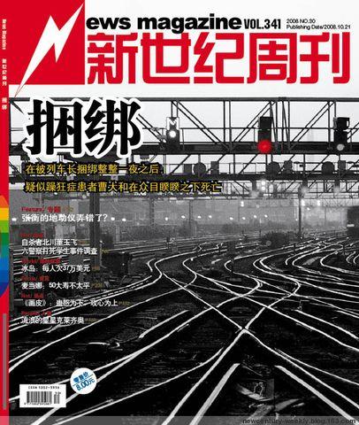 新世纪周刊2008年30期(2008年10月21日) - 《新世纪周刊》 - 有意义 有意思-《新世纪周刊》的博客
