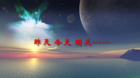 昨天 今天 明天…… - 风情一剑 - 風情一劍的靜思世界