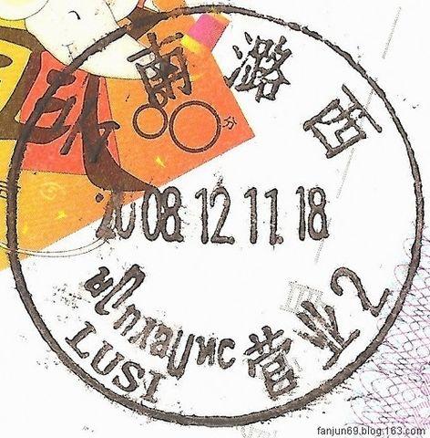 云南德宏州的三文字日戳 - 古城钟声 - 戳来戳往^_^古城钟声的集邮博客
