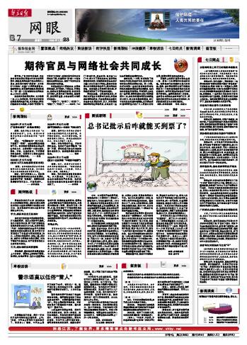 """新华日报:警示语莫以低俗""""雷人""""(图/沈海涛) - wzs325 - 王志顺"""
