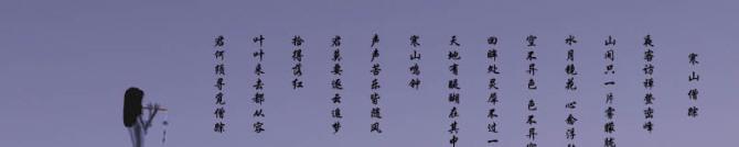 寒山僧踪 - 春兰之馨香 - 香光庄严卍念佛三昧