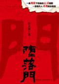【 堕落门 】   - 1.12008 - 反日·2011
