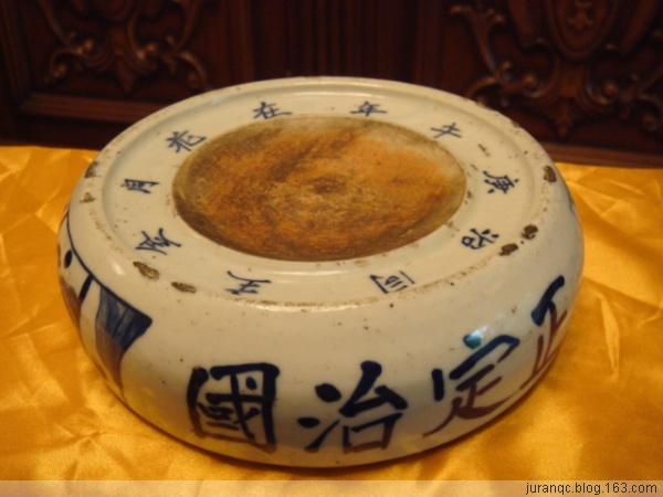 《清代青花辟雍瓷砚》(图文原创) - 靰鞡草 - 靰鞡草的博客