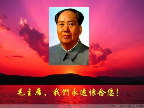 永遠懷念毛主席【組圖】 - 我育人我快乐 - 快乐着育人