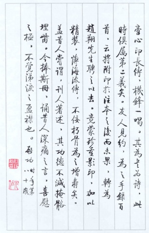 启功书法欣赏 - 灵芝 - sxfw2009的博客