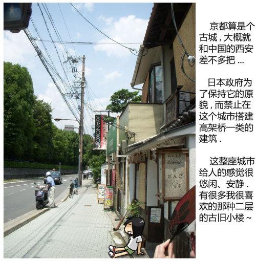 相机下的日本(三) - 小步 - 小步漫画日记