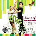 【转载】中老年健身活动系列 三十四 (学跳拉丁舞——恰恰恰) - 欧阳欣悦 - 欧阳欣悦的第一博