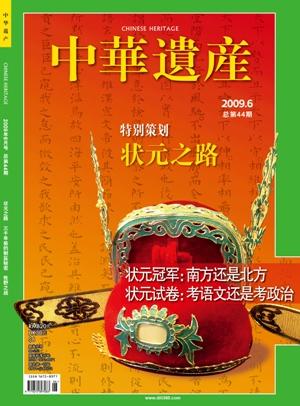 中华遗产杂志2009年6月刊内容简介 - 中华遗产 - 《中华遗产》