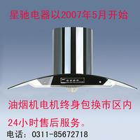 星驰油烟机的质保 - 85672718 - 星驰精品厨房电器 CCTV上榜品牌