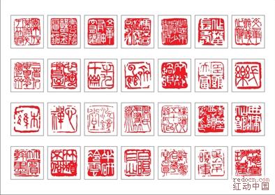 536枚名家印章 - 清石老大45 - 清石老大45的博客