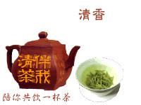 茶叶 少点油腻 多点清香 - gelisi0106 - .