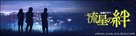 【音乐】《流星之绊》主题曲+插曲 - SOLO - Solos Space
