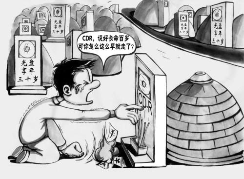 [原创]发表于《中国电脑教育报》 - 苗得雨 - 苗得雨:网事争锋