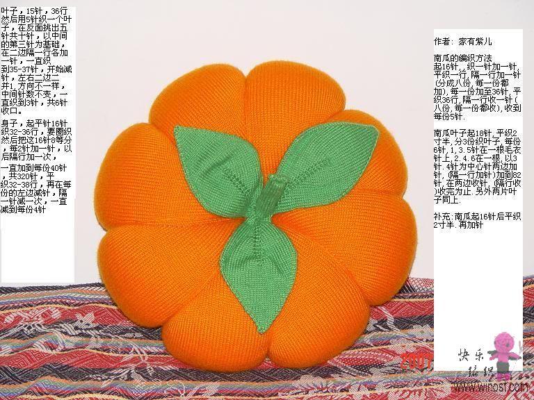 引用 引用 南瓜的编织方法 - 开心果 - 织织不倦