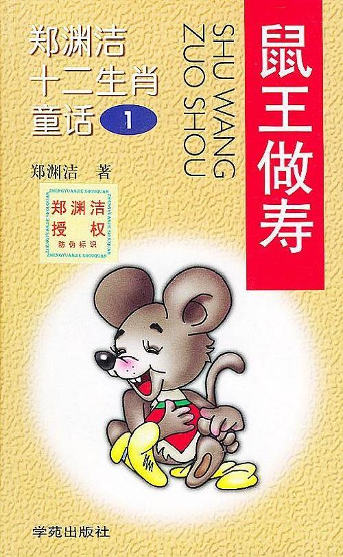 郑渊洁十二生肖童话封面 - 艺海无涯 - 艺海无涯