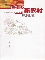 【短讯】《但愿长作西南人》入《社会主义新农村见闻录》 - 湛汝松 -
