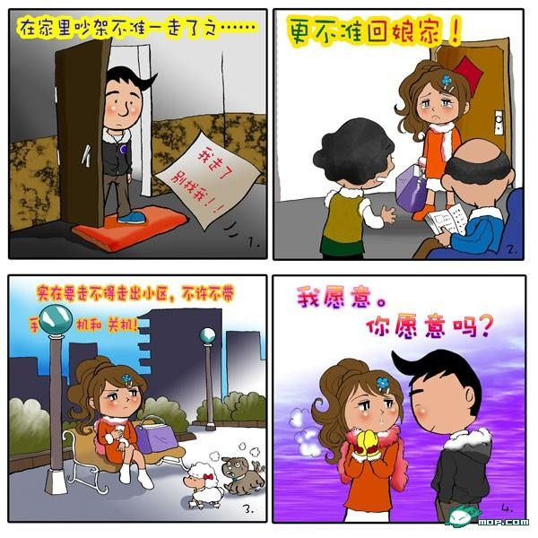 80后《吵架公约》1(转) - 家长 - geshengbaba 的博客