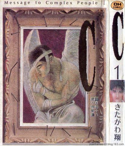北川翔《C》 - youlin - youlin的漫画阅读日志