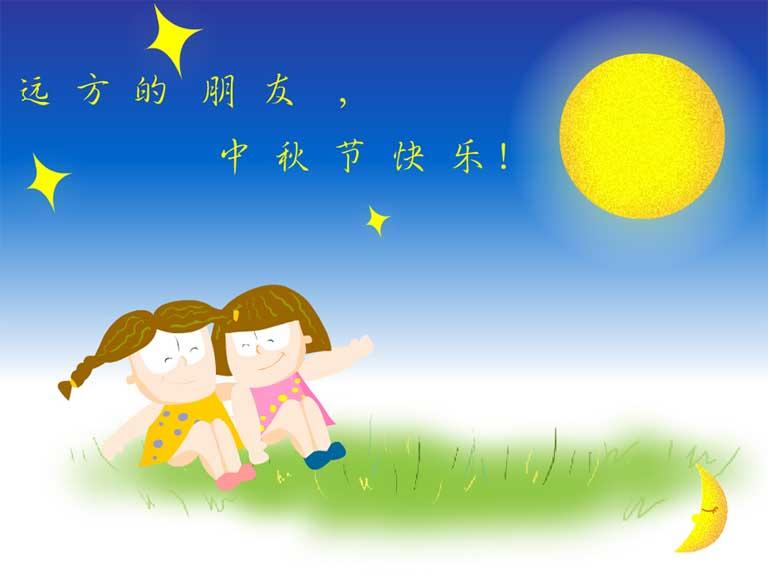 《夏雪相识是缘》管理团队祝各位朋友中秋节快乐 - 夏雪 - 相识是缘 夏雪的博客