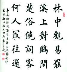 田英章书法欣赏 - 若水 - 曲江书苑学习交流空间