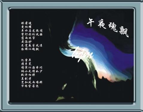[原]午夜魂飘 (天籁旋律) - 黄靖媚 - 黄靖媚