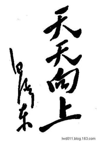 毛主席的26句精彩语录 - 老山兰花草 - 老山兰花草  博客