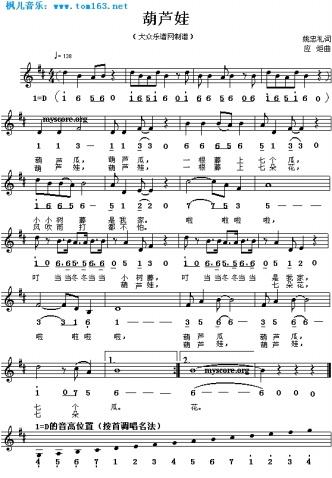 收集的儿歌歌谱