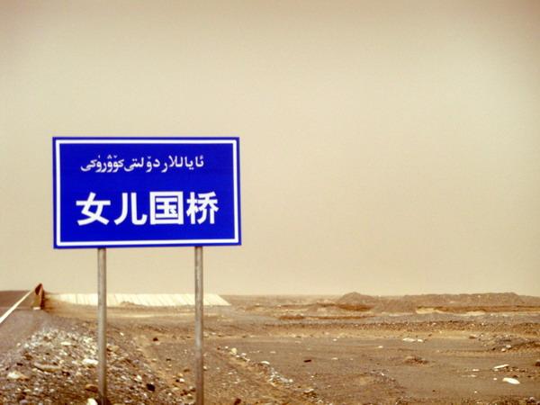 南疆壮游七千里 - 贺卫方 - 贺卫方的博客