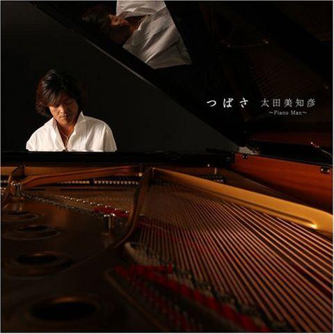 太田美知彦-つばさ[2008/11/06][CD介绍/歌词翻译/下载分流] - saya - an Endless Tale