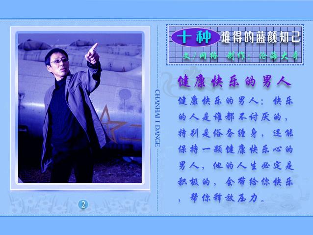 【引用】十种难得的蓝颜知己﹝沧海图文﹞ - 雅.轩 - 雅.轩