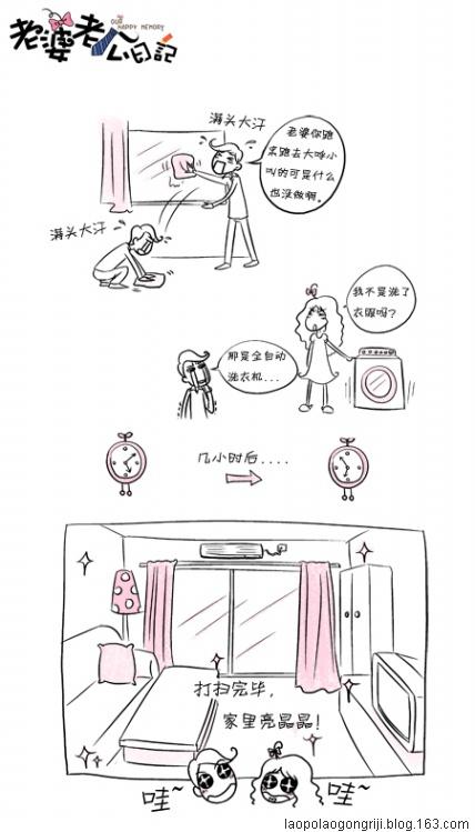 ③一起做家務 - 心忆漫记 -