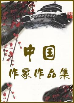 中国作家作品集