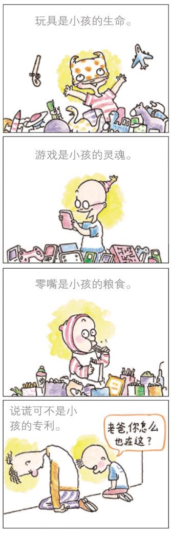 《绝对小孩2》四格漫画选载七 - 朱德庸 - 朱德庸 的博客