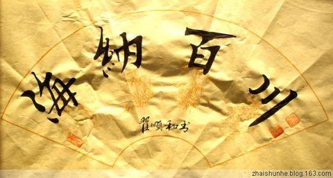 原创  翟顺和的字海纳百川 - 翟顺和 - 悠然见南山