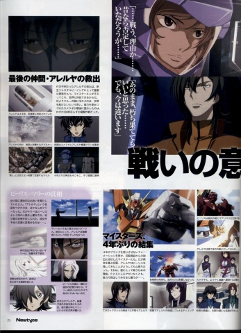 NEWTYPE  2008年12月号 - EL-ZHENG - BE HOT