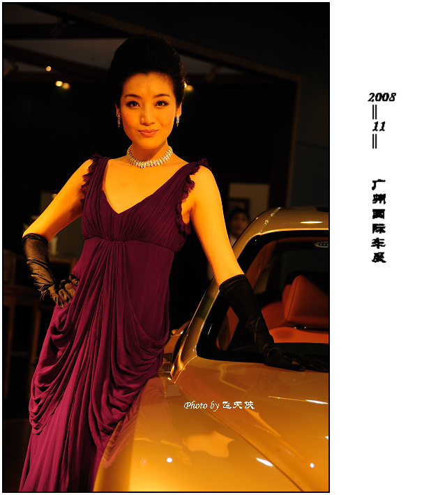 【原摄】新鲜美女速递--2008广州车展(5) - 飞天侠 - 飞天侠的摄影视界